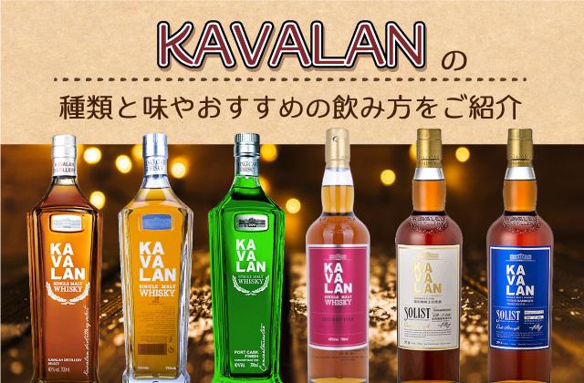 KAVALANの種類と味やおすすめの飲み方をご紹介