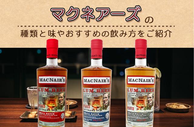 マクネアーズの種類と味やおすすめの飲み方をご紹介