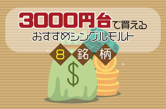 3000円台で買えるおすすめシングルモルト8銘柄(スコッチ)
