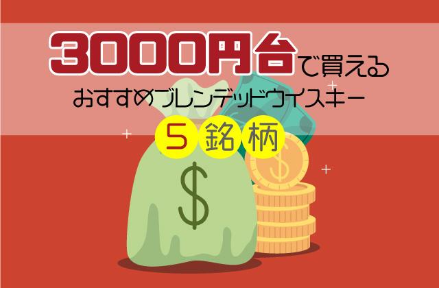 3000円台で買えるおすすめブレンデッドウイスキー5銘柄(スコッチ)
