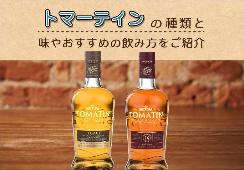 トマーティンの種類と味やおすすめの飲み方をご紹介