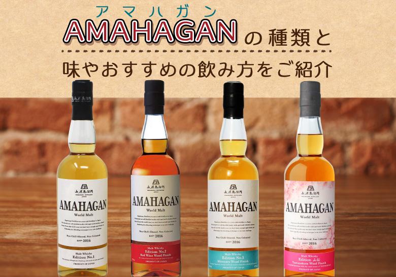 AMAHAGANの種類と味やおすすめの飲み方をご紹介