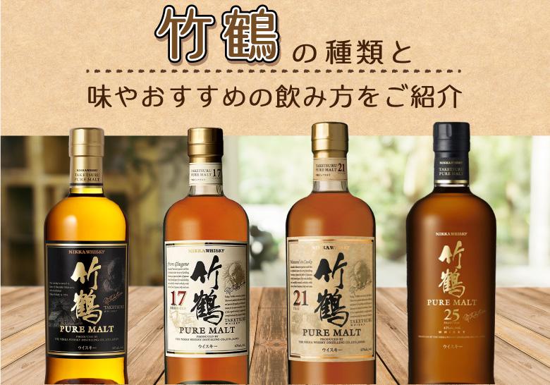 竹鶴の種類と味やおすすめの飲み方をご紹介