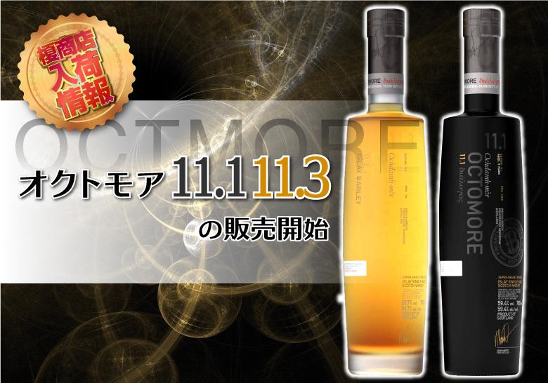 オクトモア11.1、11.3の販売開始「榎商店」