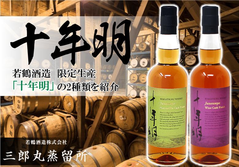 若鶴酒造 限定生産「十年明」の2種類を紹介
