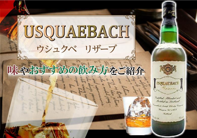 ウシュクベリザーブの味やおすすめの飲み方をご紹介
