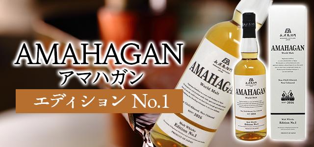 アマハガン エディション No.1