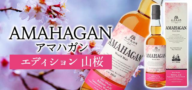 アマハガン エディション 山桜
