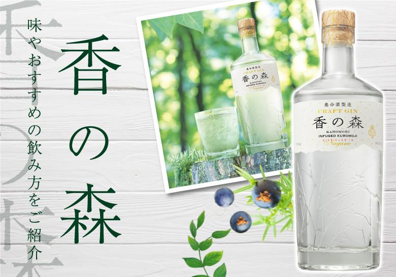 クラフトジン「香の森」の味やおすすめの飲み方をご紹介