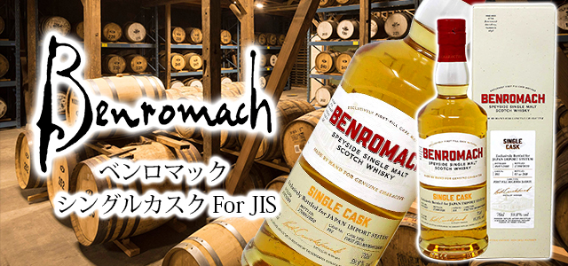 ベンロマック-シングルカスク-For-JIS