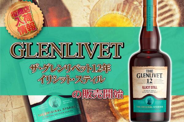 ザ・グレンリベット12年-イリシット・スティル販売開始【榎商店】