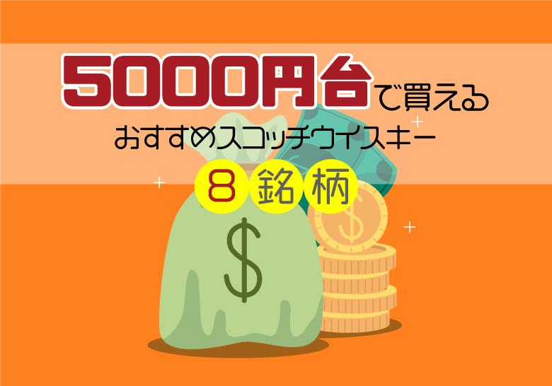 5000円台で買えるおすすめシングルモルト8銘柄(スコッチ)