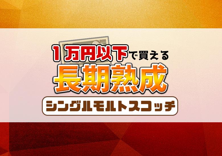 1万円以下で買える長期熟成シングルモルトスコッチ