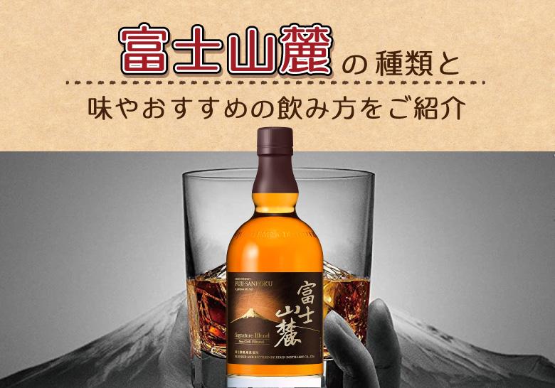富士山麓の味やおすすめの飲み方をご紹介