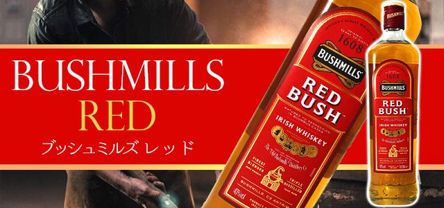 ブッシュミルズ-レッド