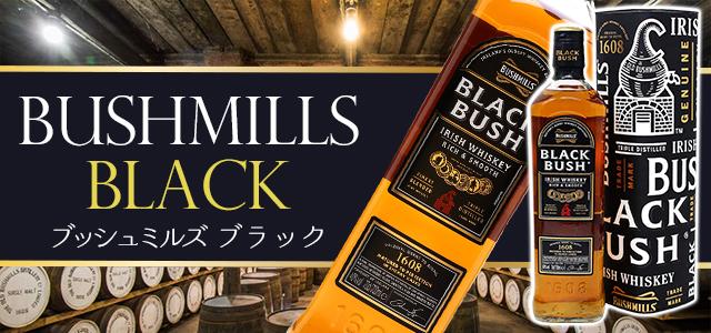 ブッシュミルズ-ブラック
