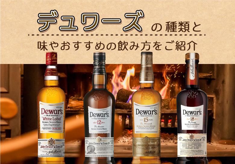 デュワーズの種類と味やおすすめの飲み方をご紹介