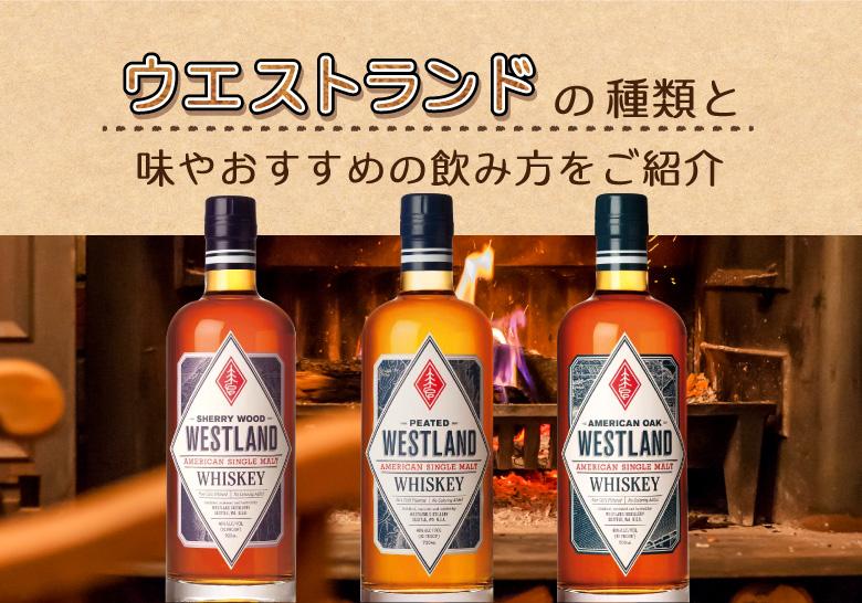 ウエストランドの種類と味やおすすめの飲み方をご紹介