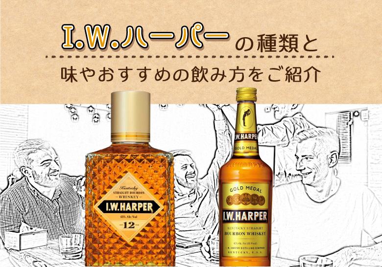 I.W.ハーパーの種類と味やおすすめの飲み方をご紹介