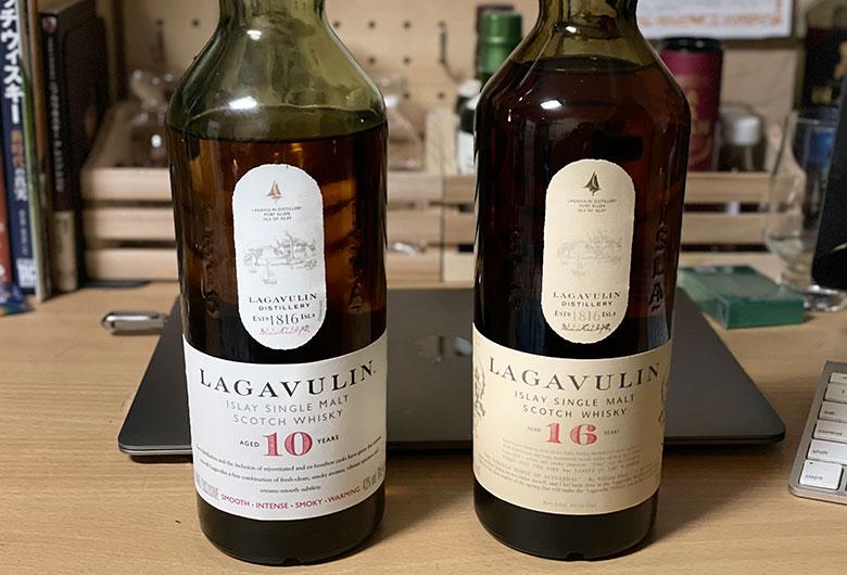 ラガヴーリン 16年と10年を飲み比べ