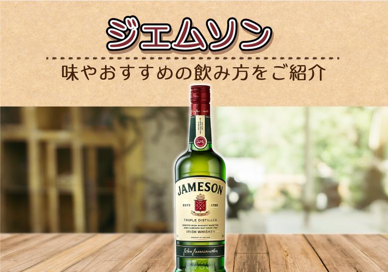 ジェムソンの味やおすすめの飲み方をご紹介