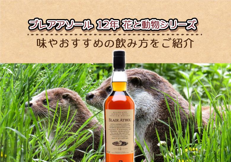 ブレアアソール-12年-花と動物シリーズの味やおすすめの飲み方を紹介