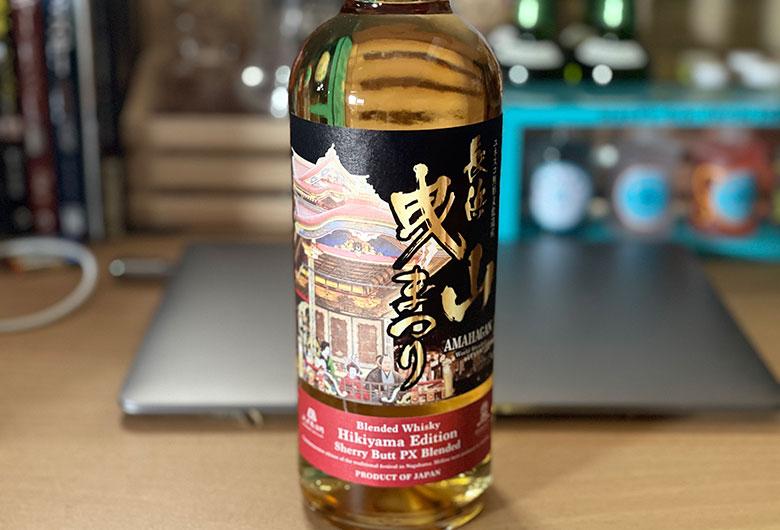 AMAHAGAN World Blended Hikiyama Editionレビュー