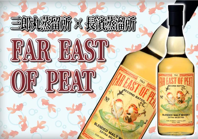 三郎丸蒸溜所-FAR-EAST-OF-PEAT-セカンドバッチをご紹介