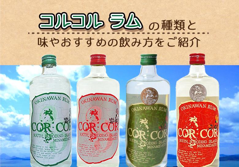 コルコル-ラムの種類と味やおすすめの飲み方をご紹介