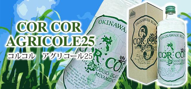 コルコル アグリコール25