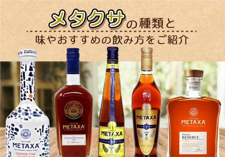 メタクサの種類と味やおすすめの飲み方をご紹介