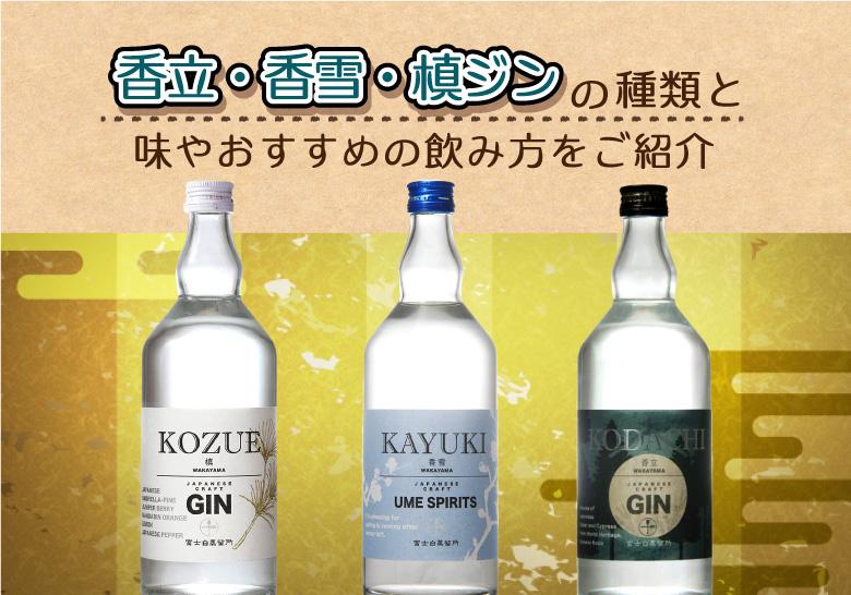 香立・香雪・槙-ジンの味やおすすめの飲み方をご紹介