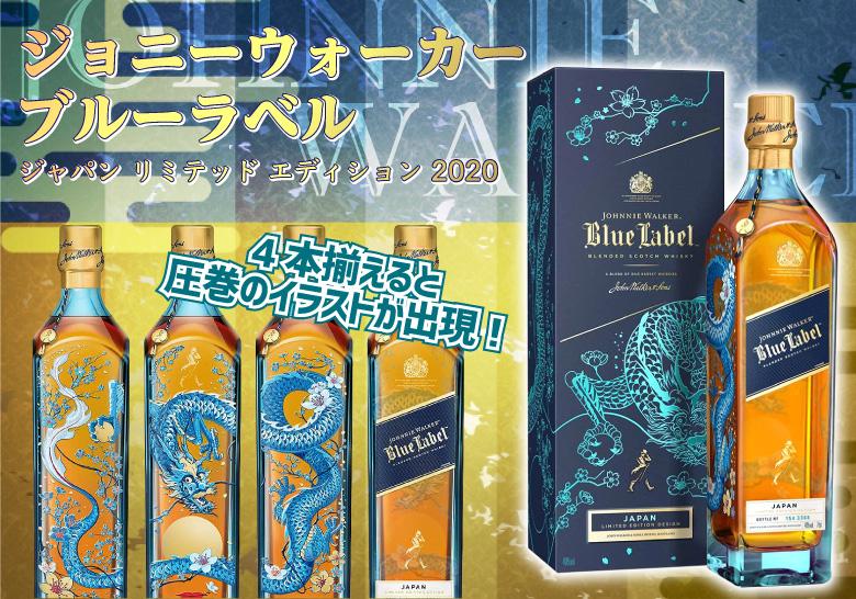ジョニーウォーカー-ブルーラベル-ジャパン-リミテッド-エディション-2020の特徴と販売開始