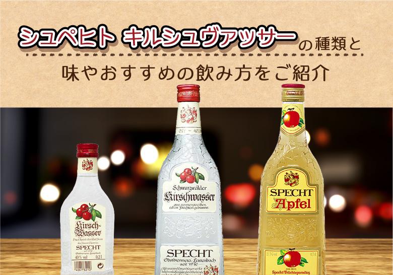 シュペヒト-キルシュヴァッサーの味やおすすめの飲み方をご紹介