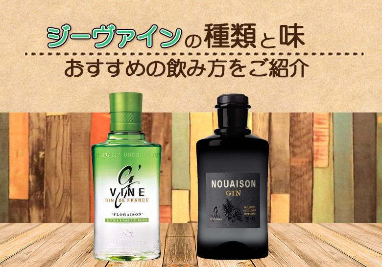 ジーヴァインの種類や味おすすめの飲み方をご紹介