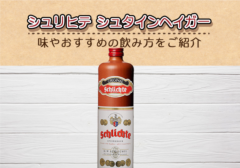 シュリヒテ-シュタインヘイガーの味やおすすめの飲み方をご紹介