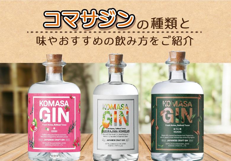 コマサ-ジンの種類と味やおすすめの飲み方をご紹介