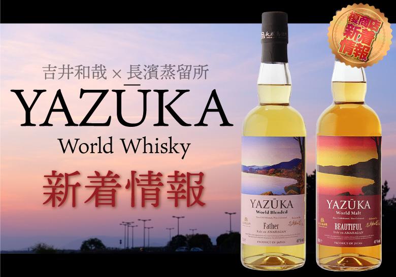 YAZŪKA-(ヤズーカ)-World-Whisky-新着情報