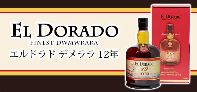エルドラド-12年