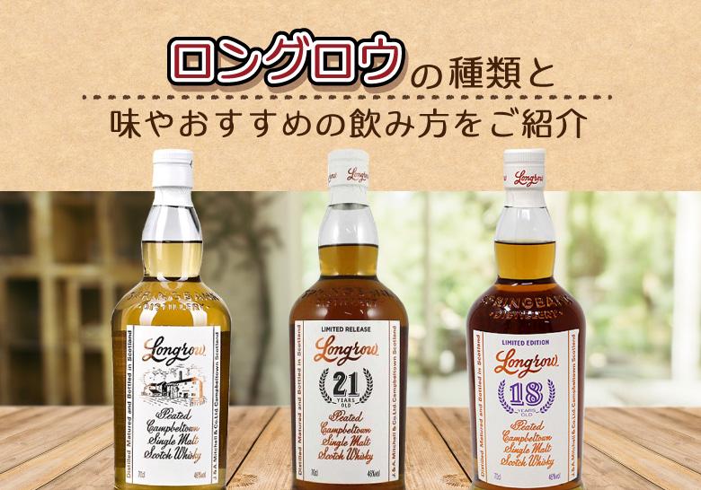 ロングロウの種類と味やおすすめの飲み方をご紹介