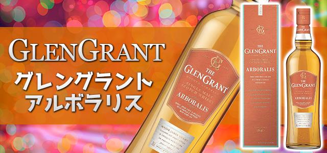 グレングラント -アルボラリス