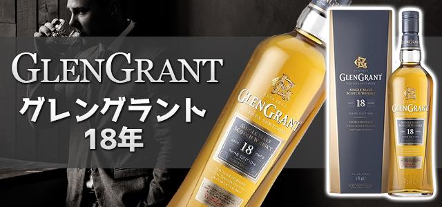グレングラント 18年