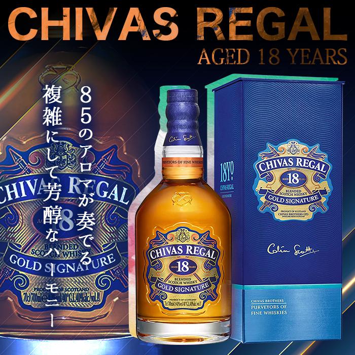 chivasregal-18