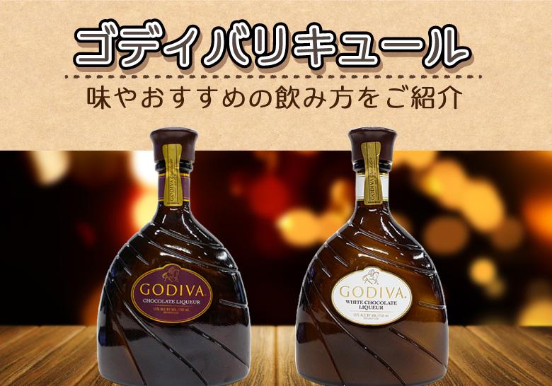 ゴディバ-リキュールの味やおすすめの飲み方をご紹介
