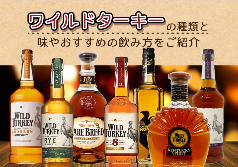 ワイルドターキーの種類と味やおすすめの飲み方をご紹介