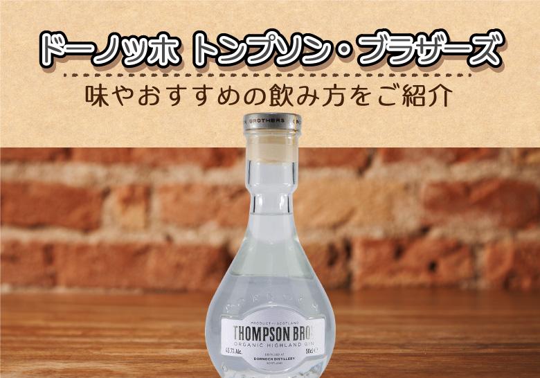 ドーノッホ-トンプソン・ブラザーズの味やおすすめの飲み方をご紹介