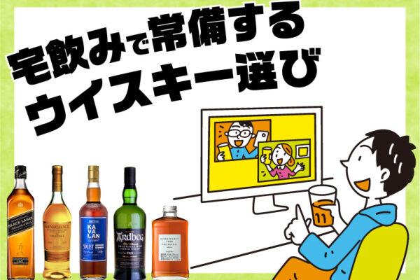 宅飲みで常備するウイスキー選び