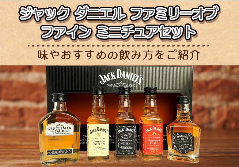 ジャック-ダニエル-ファミリーオブファイン-ミニチュアセットの味やおすすめの飲み方をご紹介