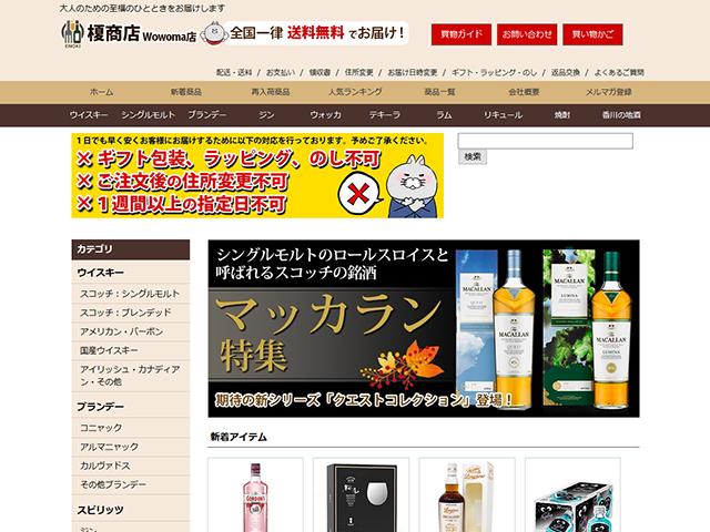 榎商店 au PAY マーケット店