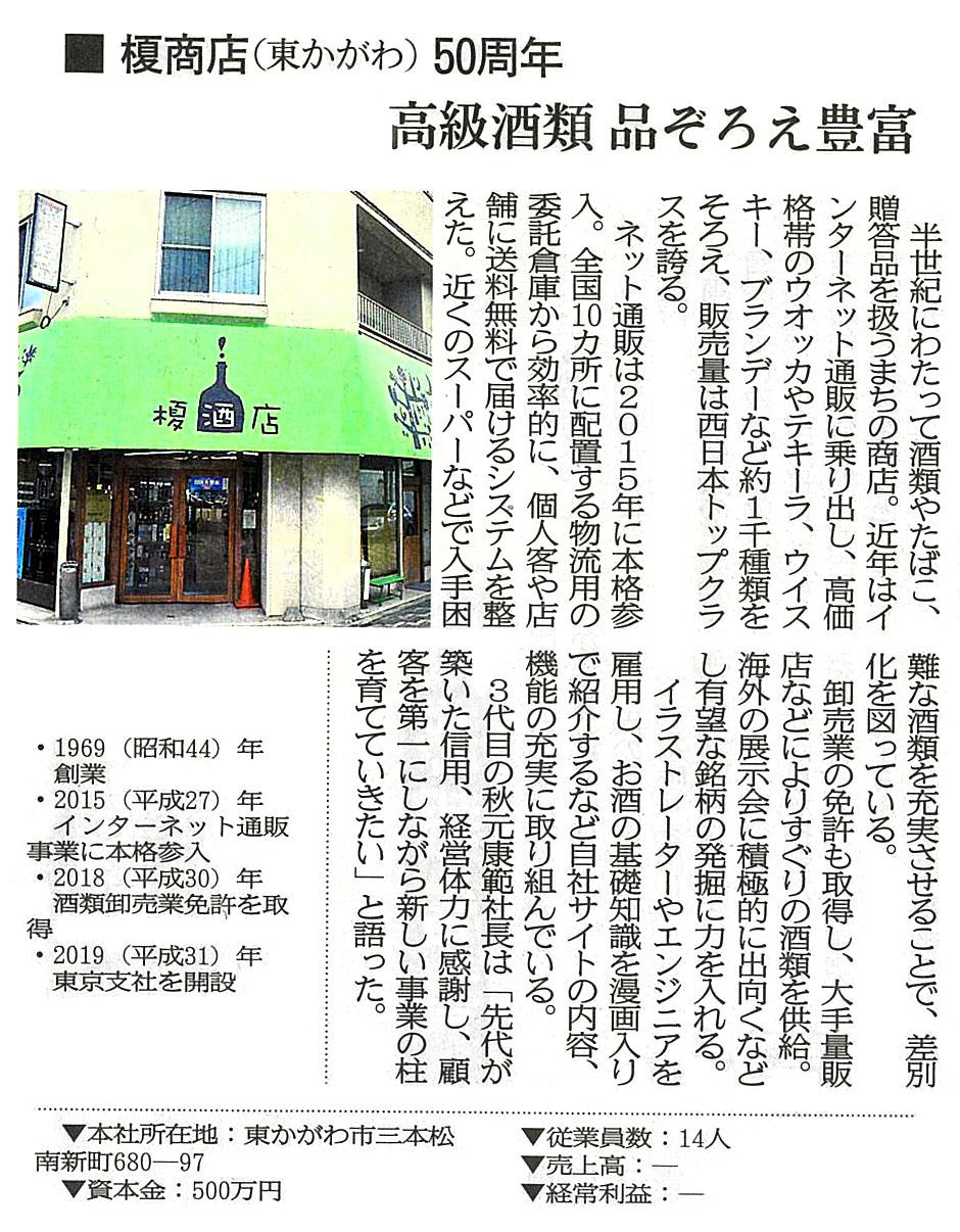 榎商店が四国新聞に掲載されました!2019年3月26日